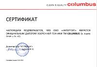 Сертификат Columbus