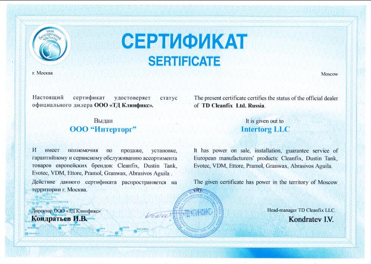 Сертификат Pramol
