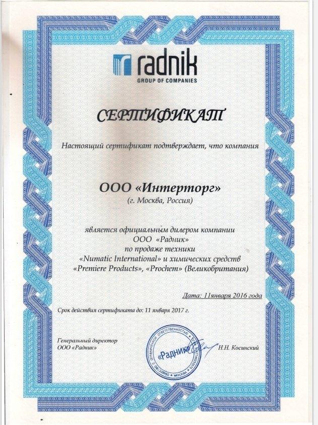 Сертификат Numatic