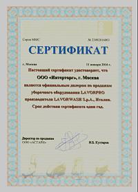 Сертификат Lavor