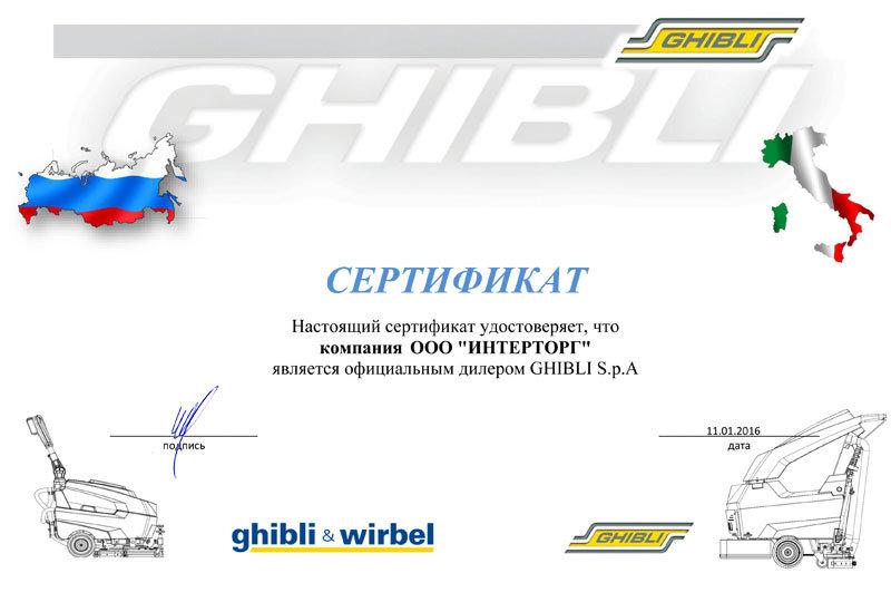 Сертификат Ghibli