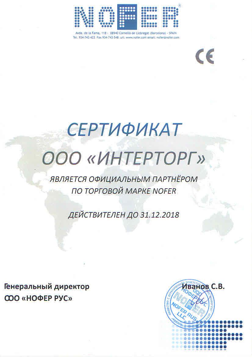 Сертификат Nofer