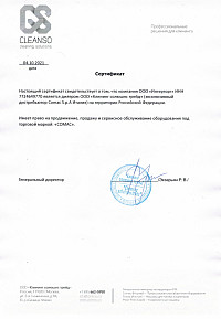 Сертификат Comac