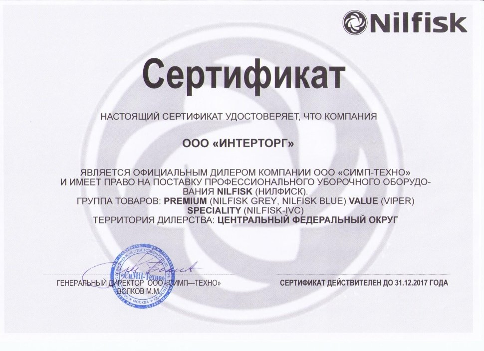Сертификат Nilfisk