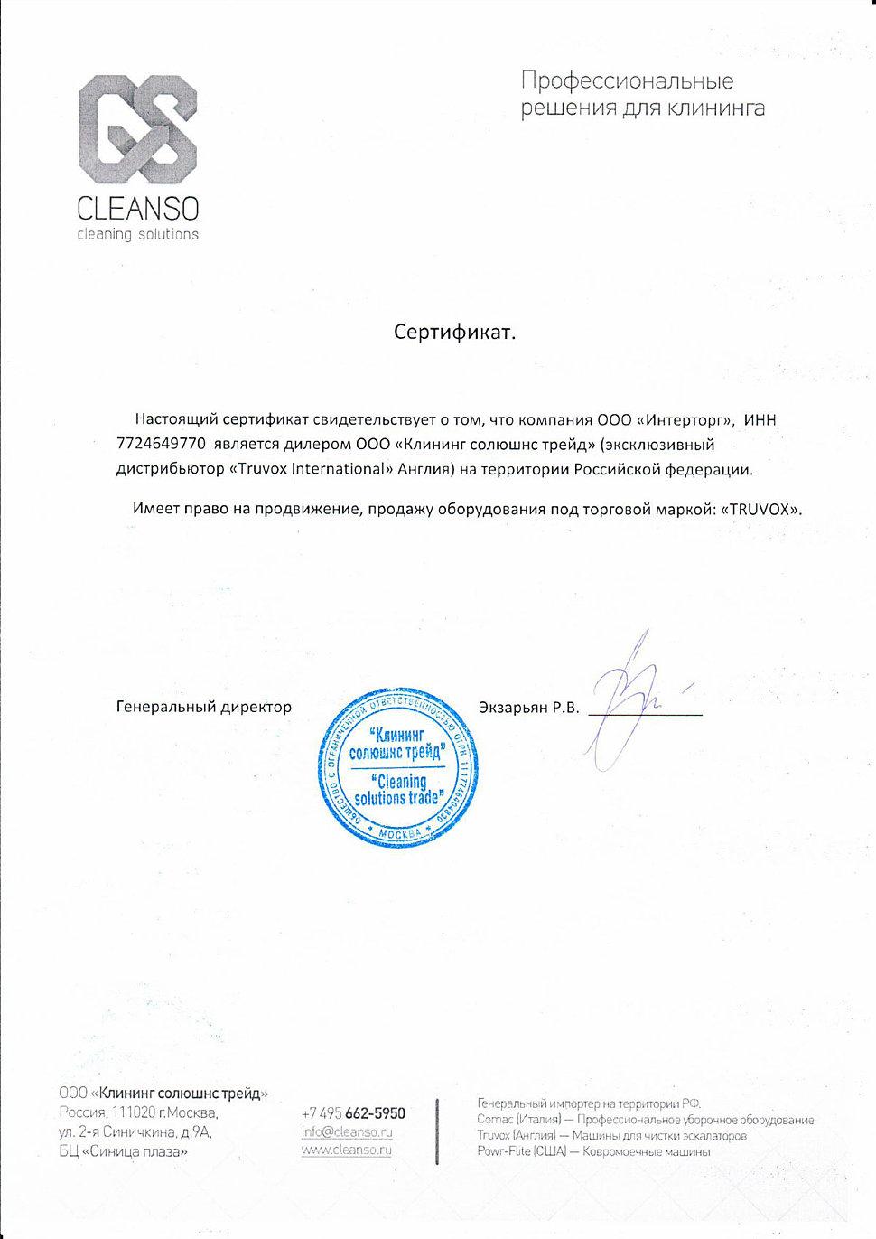 Сертификат Truvox