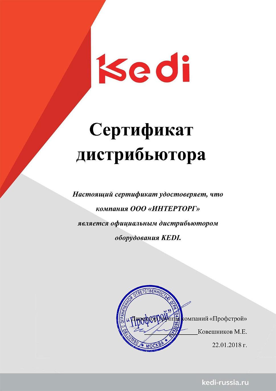 Сертификат KEDI
